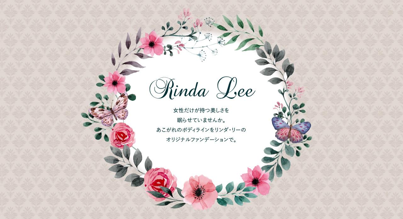 Rinda Lee 女性だけが持つ美しさを眠らせていませんか。あこがれのボディラインをリンダ・リーのオリジナルファンデーションで。