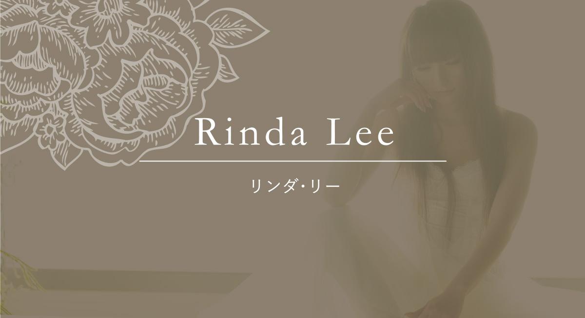 Rinda Lee リンダ・リー